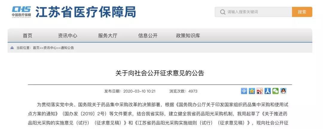 江苏发布重要文件,影响大批医药人